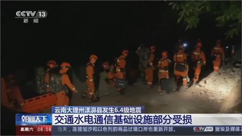 快新聞/中國雲南6.4地震釀3死 青海今晨也發生7.3強震