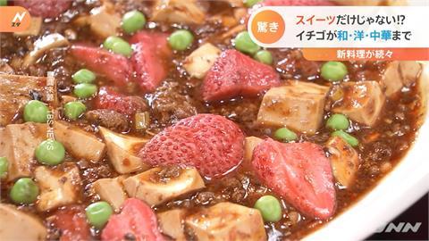 草莓咖哩、草莓麻婆豆腐... 業者出招挑戰消費者味蕾