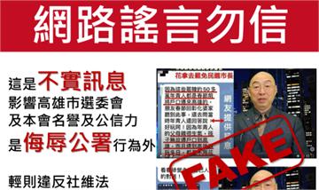 快新聞/網傳疑非台灣口音選務假訊息 中選會:一定依法送辦