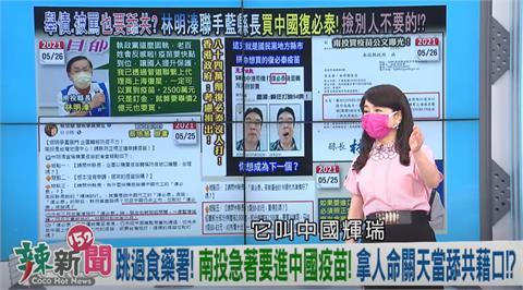 政論精華/林明溱搶買上海「復必泰」疫苗?王智盛揭露:香港都不敢用的即期品 全民筆讚邀稿中