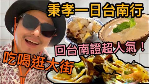 實測人氣有多旺!穿梭遊客中無人認出 王少偉自嘲:台南人享受生活啦
