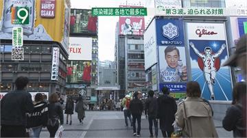 大阪單日確診256人創新高!爆發第三波大流行 日本暫不考慮進緊急狀態
