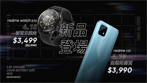 3C/全球市占成長最快!萊茵品質認證通過 平價智慧手機品牌realme出新機 手錶同步上市