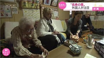 尋求人生下半場的生存意義!歐美民眾赴沖繩長壽村取經