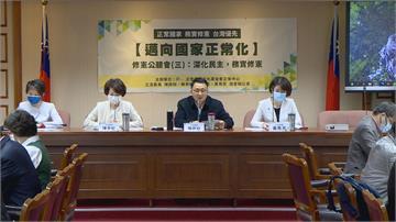 改國徽讓國家邁向正常化 民進黨立委召開修憲公聽會