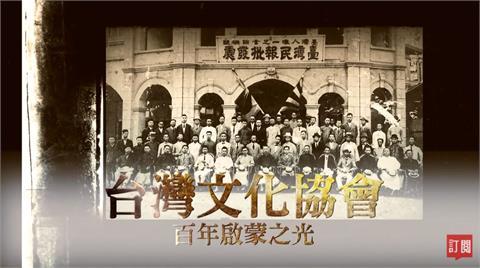 台灣演義/建立「台灣意識」 回顧台灣文化協會 百年啟蒙之光|2021.10
