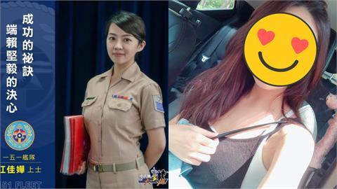 網封「最美海軍」江佳嬅IG曝光!私服「潮味十足」小露香肩超少女