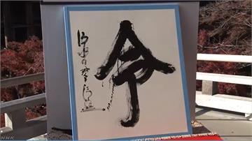 日本年度漢字結果出爐!「令」雀屏中選