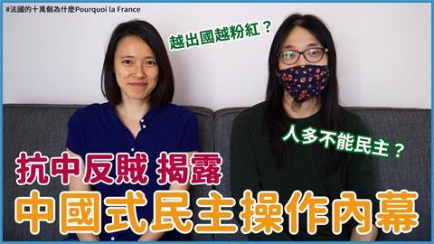 太多聲音被消失!「中共政治制度畸形」 中國覺青:有機會肯定想做台灣人