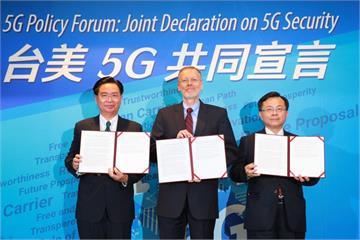 快新聞/資安就是國安! 外交部與AIT攜手發表台美「5G安全共同宣言」