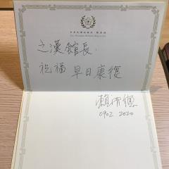 快新聞/賴清德送卡片關心 館長:謝謝副總統關心感謝