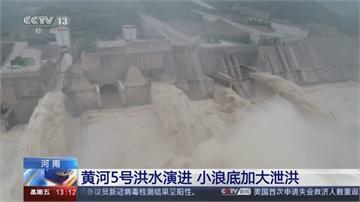 黃河長江同遭五號洪水強襲 河南小浪底水庫4門大開狂洩洪