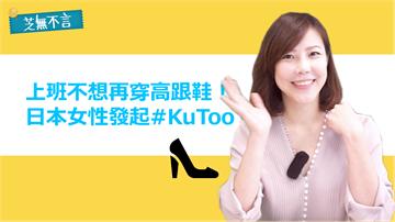 芝無不言/「上班不想再穿高跟鞋」 日本女性發起#KuToo怒吼