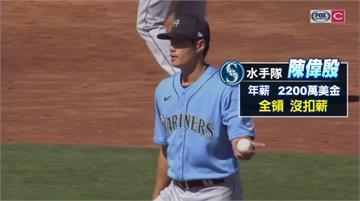MLB/大聯盟減薪方案出爐 陳偉殷預計成今年最高薪投手