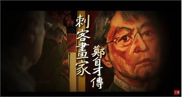 台灣演義/台灣一代刺客畫家 鄭自才傳 2019.07
