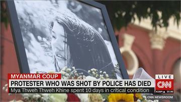 快新聞/緬甸政變出現首名死亡 19歲示威女子頭部中彈今宣告不治