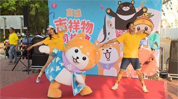 高雄吉祥物同樂會「來福」獻全新歌曲舞蹈