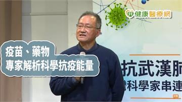 【武漢肺炎】全台頂尖專家籲組國家隊 科學家商討解藥、疫苗現況