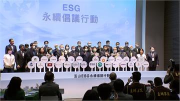 玉山攜手32企業 發起ESG永續倡議行動