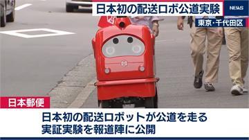 病毒蔓延機器人「疫」軍突起 送信機器人問世「東京道路實驗」