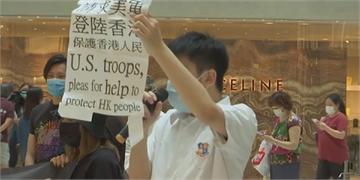 抗議中國強推港版國安法 港人籲美軍登陸香港