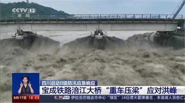 水患一波未平一波又起 第五號洪水威脅四川