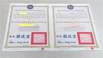 糗!台中科大畢業證書英文印錯字