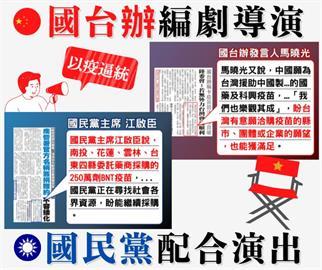 快新聞/民進黨批國台辦編導「以疫逼統」 國民黨配合演出