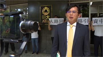 大同股東會6/30召開 工會舉牌嗆黃國昌「不要再演戲」