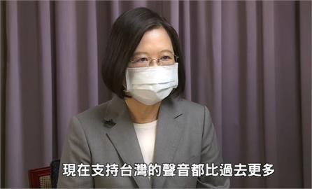快新聞/台美關係升溫 蔡英文:現在支持台灣的聲音比過去更多