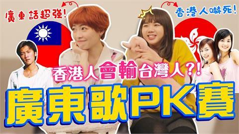 猴賽雷!台灣人更懂廣東歌?台港歌曲PK 港人竟敗在「海闊天空」