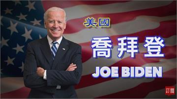 台灣演義/最高齡入主白宮 台灣有期待!美國準總統拜登的故事|2020.12