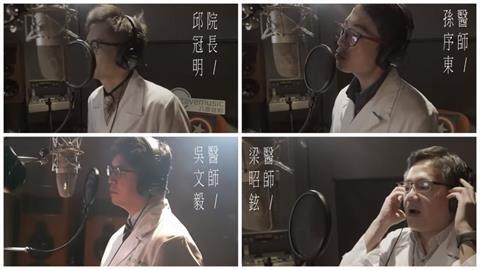 亞東醫院拍MV希望用愛融化疫情 新北警方深受感動!