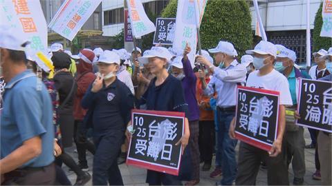 76年前的今天是「台澎淪陷日」! 台派團體:台灣「光復」是一場騙局