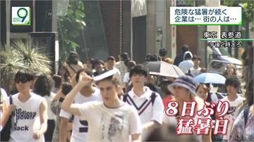 熱浪襲亞洲!日本統計5萬多人中暑送醫