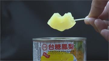 鳳梨罐頭泰國製?台糖「台灣鳳梨甜度高不適合」