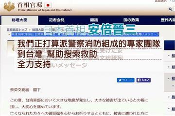 花蓮強震 日本首相安倍:願提供必要協助