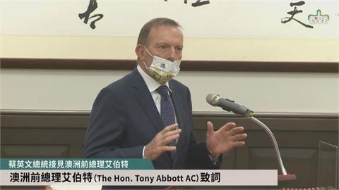 快新聞/大讚「不在WHO仍防疫卓越」! 澳洲前總理艾伯特暖喊:盼助台灣參與國際組織