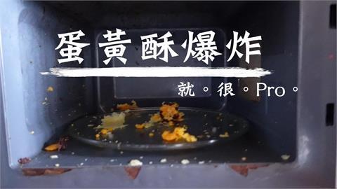蛋黃酥不能微波?消防員曝2原因讓它「好吃到爆」 多一步放心加熱沒問題