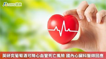 英研究葡萄酒可降心血管死亡風險 國內心臟科醫師回應