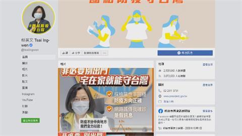 「網傳我確診」是假訊息 總統:認知作戰!「採檢陽性率回穩」 宅在家就能守台灣