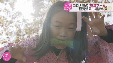 秒變禰豆子!搭上「鬼滅」熱潮 業者推出綠色竹輪