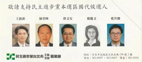 快新聞/蘇貞昌曾站台牽她的手 鄭麗文25年前競選黑白照曝光!網刷一排:背骨仔
