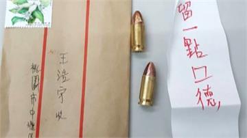 LIVE/服務處遭蛋洗還沒完 王浩宇今收到2顆子彈