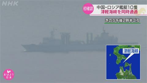 挑釁! 中俄首次聯合巡航 10艦通過日本津輕海峽