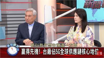 5G時代來臨 台灣半導體全球布局分析|新聞觀測站|2020.11