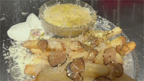 一盤要價台幣5600元!「極品炸薯條」灑滿松露、金箔