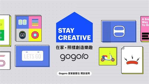 在家玩創意!Gogoro 免費開放 Stay Creative 下載讓車主用創意打開防疫期間的各種無聊