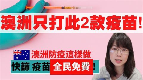 力拚全民打疫苗!澳洲政府推接種計畫「不分國籍皆免費施打」