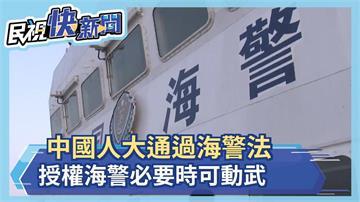 中國人大通過海警法 授權海警必要時可動武